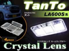 TANTO タントカスタム LA600S ルームランプ用 クリスタルレンズ 4個セット