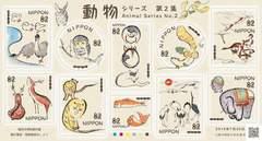 動物シリーズ 第2集 82円切手 猫 鶴 象 鍬形〓斎