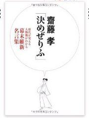 -h-.■本■[決めぜりふ〜幕末維新名言集 定価:1,620円]