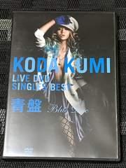 【DVD】倖田來未 LIVE DVD SINGLES BEST 青盤