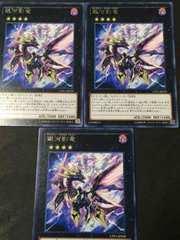 遊戯王 日本版 銀河影竜3枚(レア、美品) CPF1