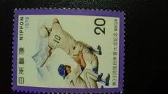 第33回国民体育大会記念20円切手1枚新品未使用品  1978年