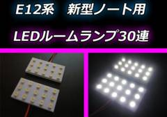 新型ノート E12■LEDルームランプ30連SMDホワイト