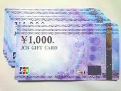 【即日発送】43000円分JCBギフト券ギフトカード★各種支払相談可