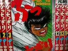【送料無料】ぶっちぎり 全14巻完結セット《ヤンキー野球漫画》