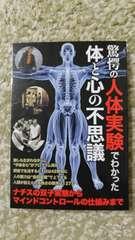 『驚愕の人体実験でわかった体と心の不思議』