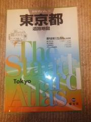県別マップル13東京都道路地図2012年4版♪