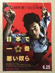 映画『日本で一番悪い奴ら』チラシ10枚�@◆綾野剛 青木崇高