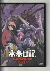 未来日記 プレミアムアニメ収録DVD (中古品)