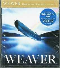 WEAVER★Hard to say I love you★初回盤★未開封+特典DVD