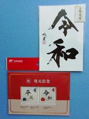 送料無料■令和改元記念切手セット■武田双雲書ポストカード付