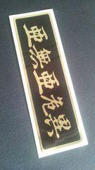 ☆新品ステッカー【亜無亜危異】送料92円/黒×ミラーゴールド