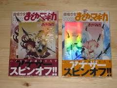 【新品】魔法少女まどか★マギカ スピンオフ コミック特典付き