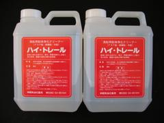 ★�A特殊洗剤 ハイトレール 2L