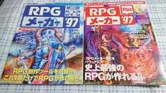 Windows用 RPGメーカー'97+'97Plus
