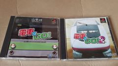 PS☆電車でGo! 1&2☆まとめ売り♪状態良い♪