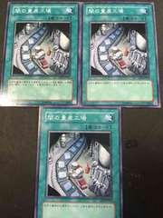 遊戯王 日本版 闇の量産工場3枚(ノーマル)