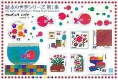 82円切手絵本の世界シリーズ第1集「きんぎょがにげた」五味太郎