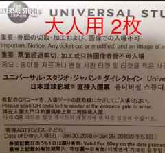 USJ チケット、ユニバーサルスタジオジャパン 入場券、大人ペア