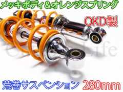 OKD製 メッキ/橙 280 荒巻サスペンション DAX モンキー MB/OS