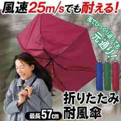★送料込★折りたたみ傘 軽量&丈夫 ◇ 耐風傘/レッド