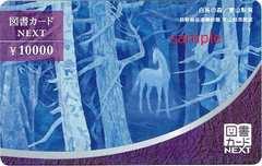 図書カード NEXT 10000円