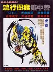 刺青 参考本 紋身大家族<5>虎皇【タトゥー】