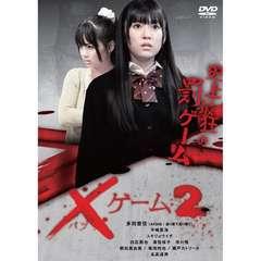 ■即決DVD新品■ ×ゲーム2 多田愛佳, 平嶋夏海