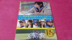 もし高校野球の女子マネージャーが〜BD+DVD前田淳子 川口ハルナ 峯岸ミナミ
