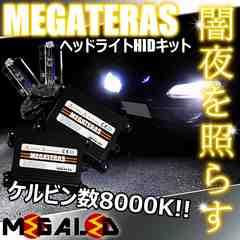 mLED】bB/NCP後期ハロゲン車/ヘッドライトHIDキット/H4シングル/8000K