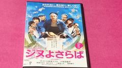 ジヌよさらば〜かむろば村へ〜 DVD 阿部サダヲ 松たか子 二階堂ふみ