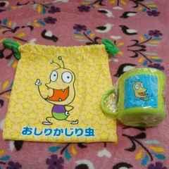 おしりかじり虫 給食袋・巾着袋とプラスチックのコップのセット