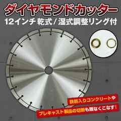 ダイヤモンドカッター12インチ 乾式/湿式調整リング付