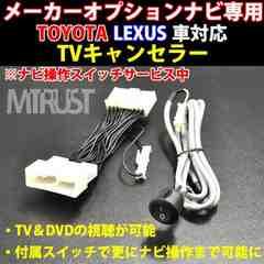 テレビキット ナビコントロール レクサス メーカーオプションナビ GS350 GRS19対応 エムトラ