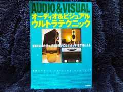 オーディオ&ビジュアル ウルトラテクニック 5.1ch 7.1ch DTS