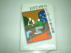 1973年のピンボール  村上春樹  単行本 (送164)