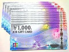 【即日発送】47000円分JCBギフト券ギフトカード★各種支払相談可