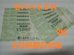 ☆モバペイOK!☆全国共通百貨店商品券9000円分☆柔軟対応☆