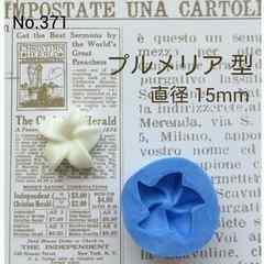 デコ型◆プルメリア◆ブルーミックス・レジン・粘土