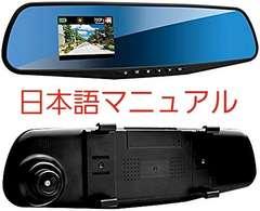 【ラスト一点♪】広角ミラー型ドライブレコーダー