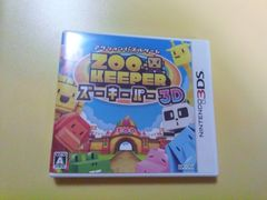 【送料無料】ズーキーパー3D ZOO KEEPER 3D