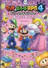 3DS マリオ&ルイージRPG4 ドリームアドベンチャー 攻略本