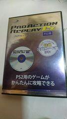 PS2 ソフト プロアクションリプレイ イージー/改造 チート