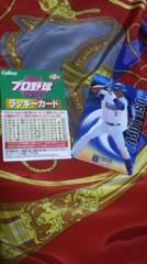 カルビー2019第2弾プロ野球チップスラッキーカード申込み券+J.ロペス