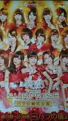 AKB48 チームサプライズ『バラの儀式』ポスター☆未使用