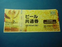 ビール共通券  494円券3枚