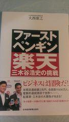 ファーストペンギン楽天(送料込500円)