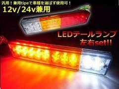 汎用LEDテールランプ12v/24v兼用/左右2個/トラック/トレーラー