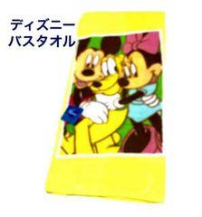 ★新品★ディズニー:バスタオル★タグ付き、綿100%、イエロー