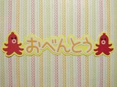 Mi☆craft∩おべんとう☆たこさんウインナー∩